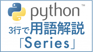 Python/用語解説/Series