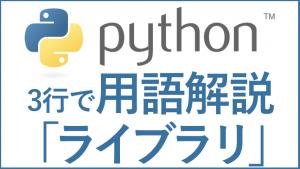 Python用語解説/ライブラリ