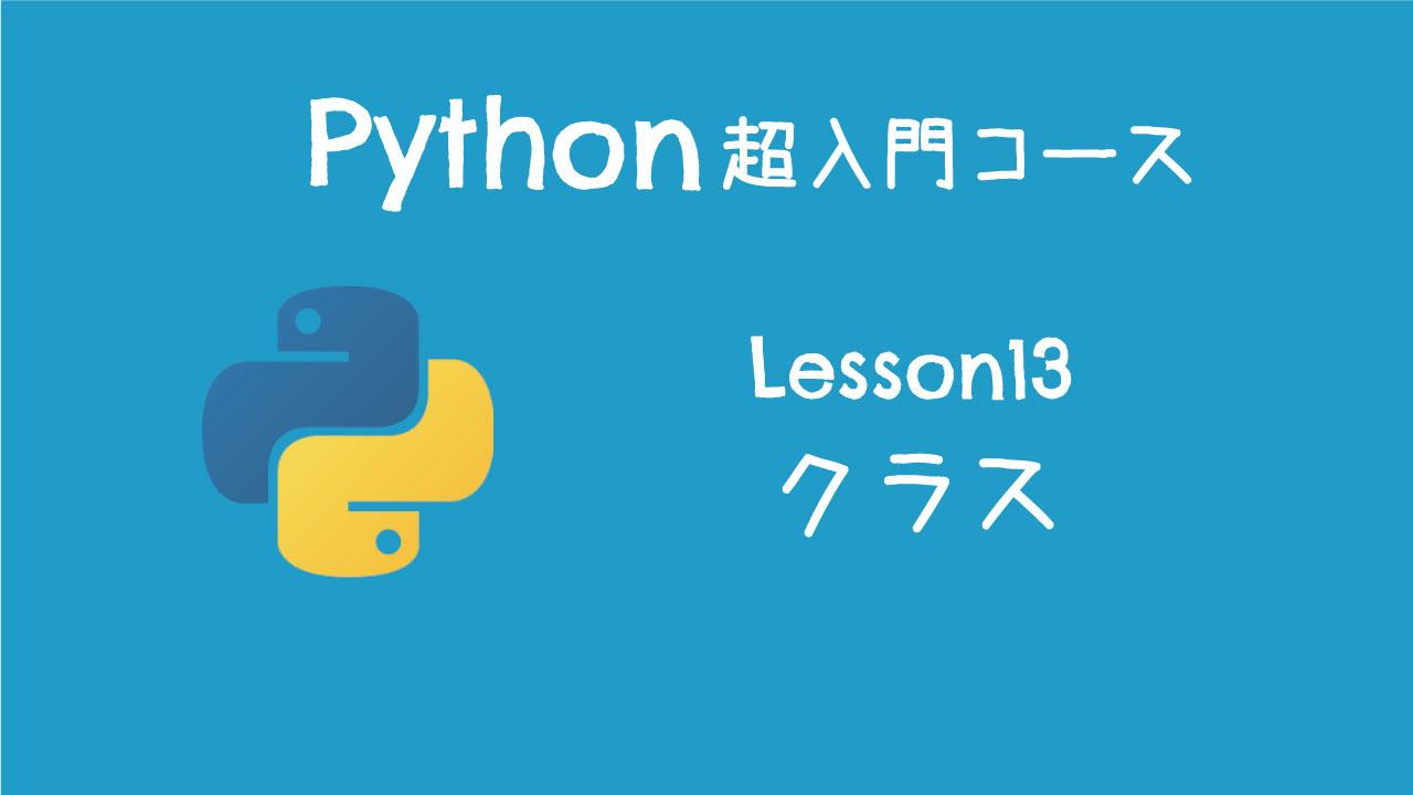インスタンス 変数 python