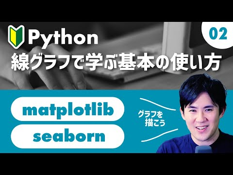 Matplotlib & Seaborn 入門コース02