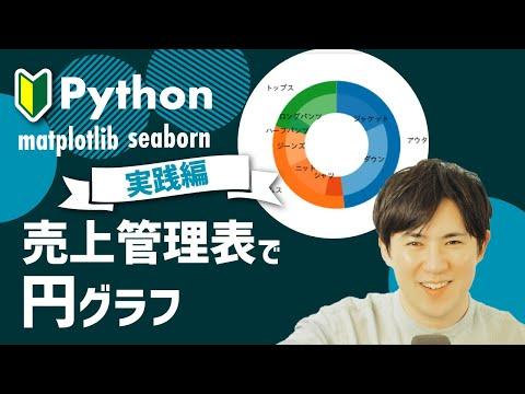 Matplotlib-Seaborn-入門講座-07