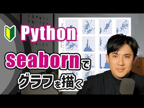 Matplotlib & Seaborn 入門講座10