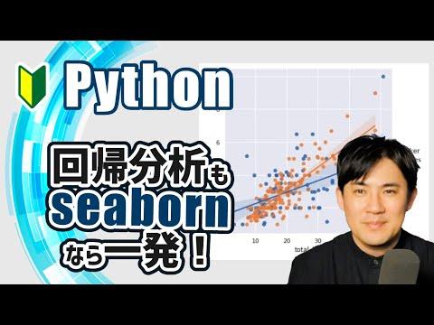Matplotlib & Seaborn 入門講座 11