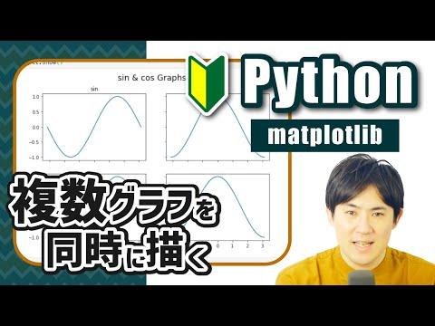 Matplotlib & Seaborn 入門講座 08