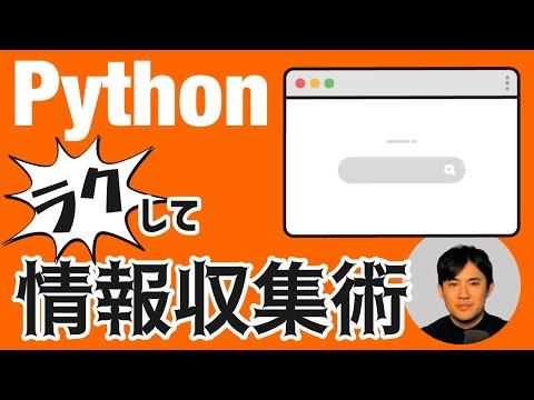 【ラクしてデータ収集】キーワード検索した結果ページのデータ取得する方法|PythonでWebスクレイピング