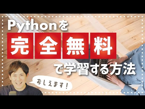 pythonを完全無料で学習する方法
