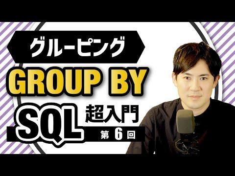 .GROUP BYグルーピング、グループ化