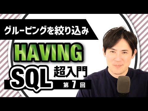 SQL超入門講座07HAVING