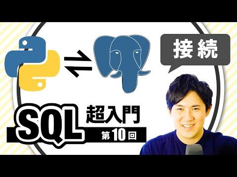 【SQL超入門講座】110.PythonとPostgreSQLの接続