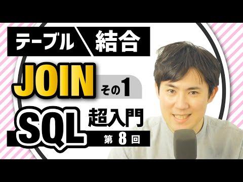 SQL超入門講座08.テーブルの結合