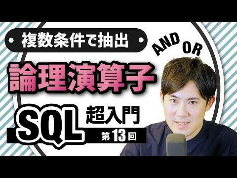 【SQL超入門講座】12論理演算子複数条件で抽出する方法