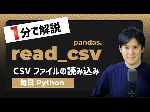 001_read_csv