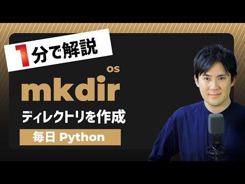 004_mkdir