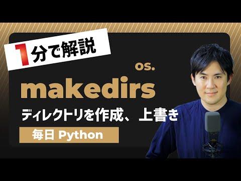 Pythonで新しいディレクトリを作成や上書きする方法makedirs