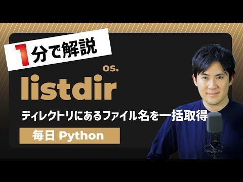 Pythonでディレクトリにあるファイル名とディレクトリ名を取得する方法istdir
