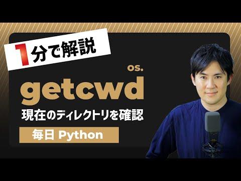 【毎日PythPythonで作業中のディレクトリを確認する方法getcwd