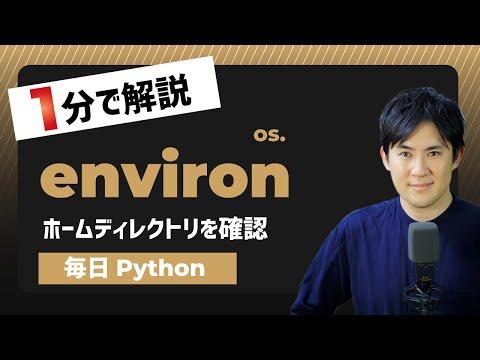 【毎日PyPythonでホームディレクトリを確認する方法environ