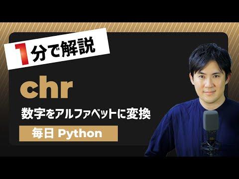【毎日Python数字(アスキーコード)をアルファベットや文字に変換する方法chr