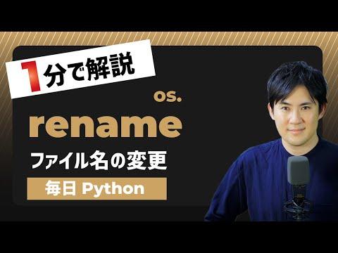 pythonでファイル名を変更する方法