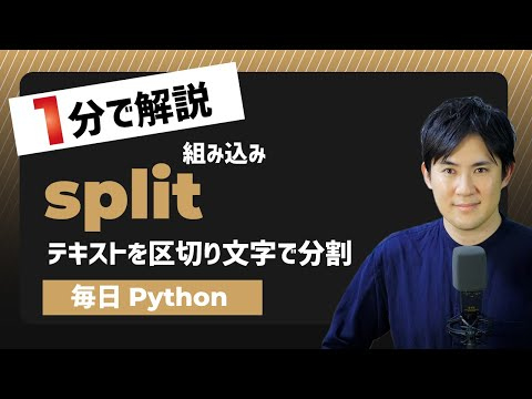 Pythonでテキストを区切り文字で分割する方法組み込み関数split