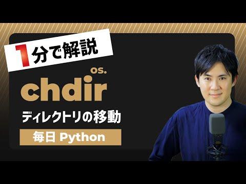 【毎日PytPythonでディレクトリを移動する方法chdir