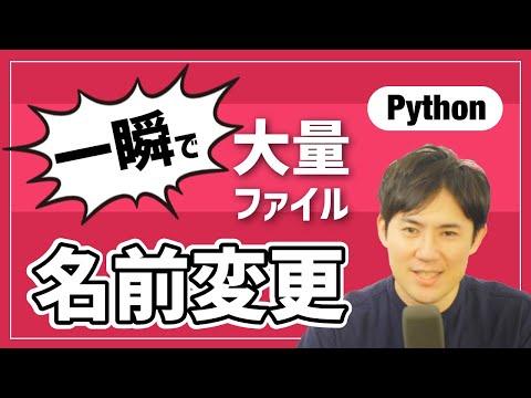 Pythonで大量のファイル名を変更する方法