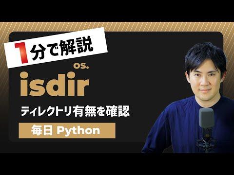 【毎日PythPythonで指定したディレクトリの有無を確認する方法sdir