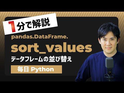 sort_values