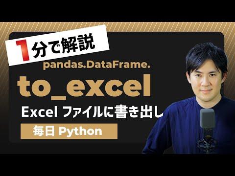 to_ecxel