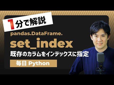 set_index