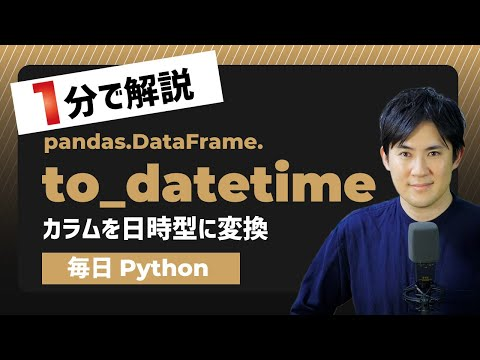 to_datetime