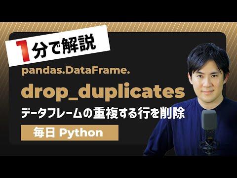drop_duplicates