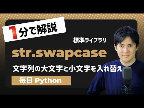 swapcase