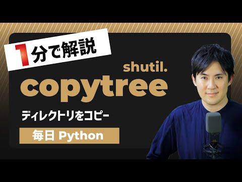 copytree