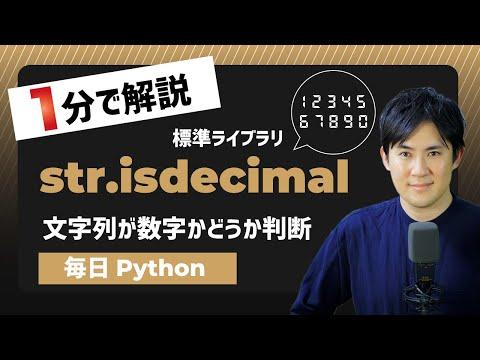 isdecimal