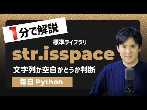 isspace