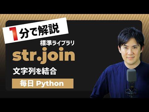 str_join