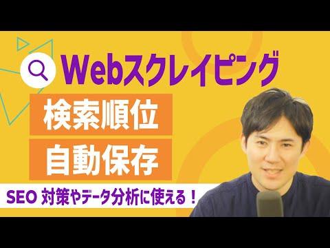 webスクレイピング第5回