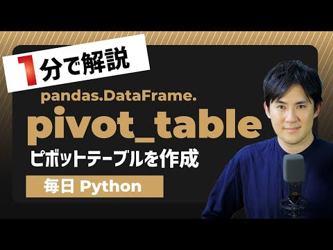 pivot_table