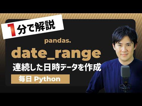 date_range