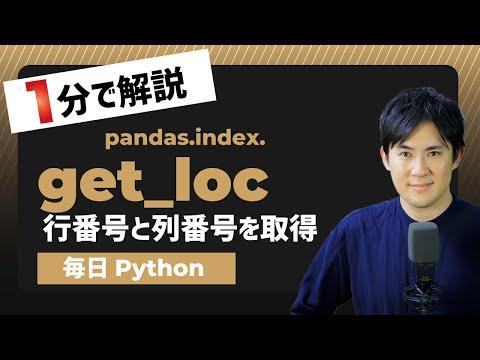 get_loc