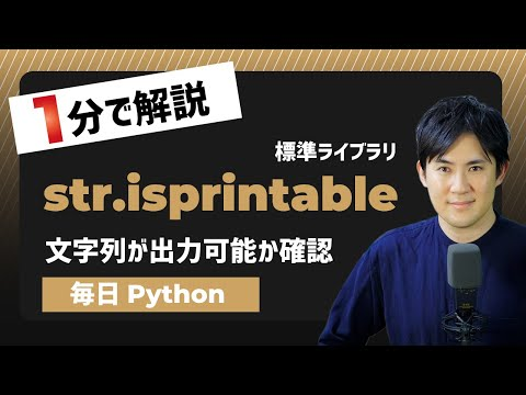 isprintable