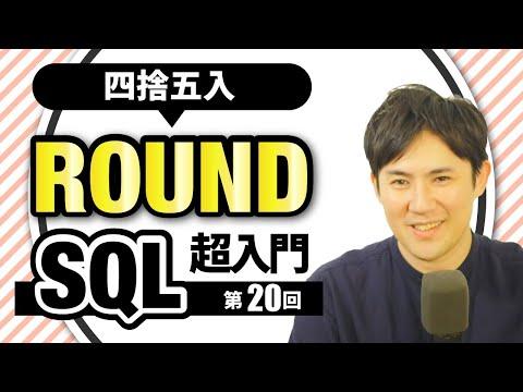 SQL20