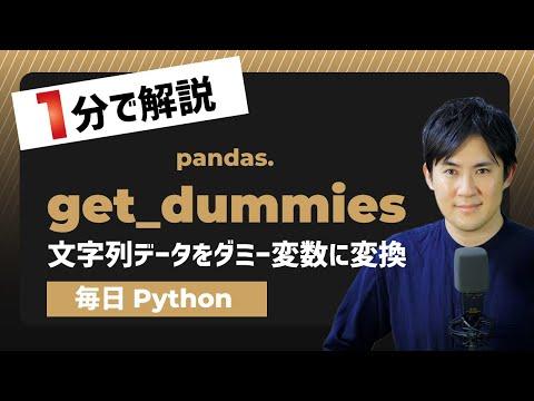 get_dummies