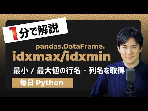 idxmax-idxmin