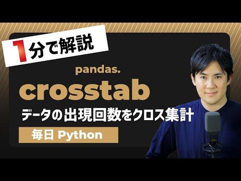 crosstab
